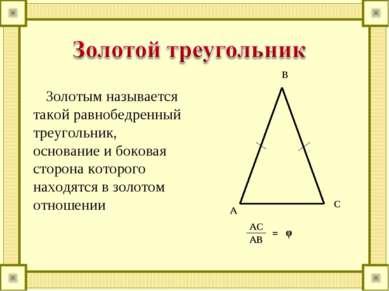 Золотым называется такой равнобедренный треугольник, основание и боковая стор...