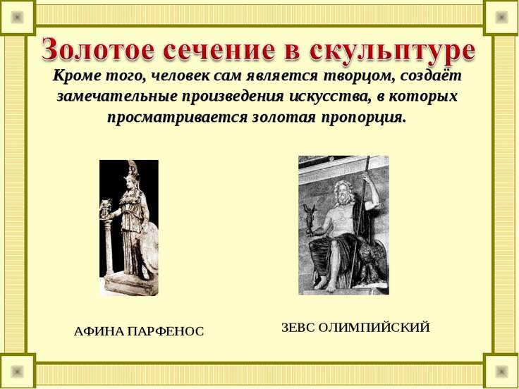 АФИНА ПАРФЕНОС ЗЕВС ОЛИМПИЙСКИЙ Кроме того, человек сам является творцом, соз...