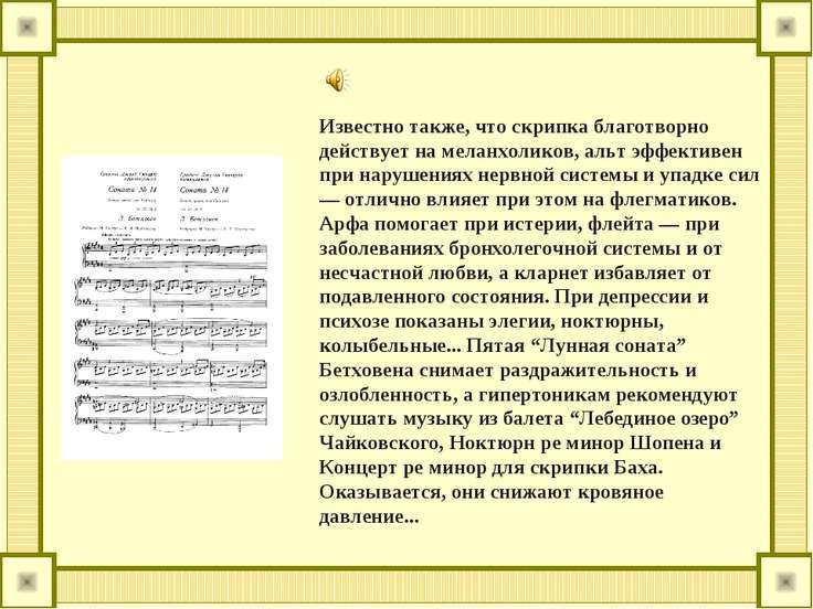 Известно также, что скрипка благотворно действует на меланхоликов, альт эффек...