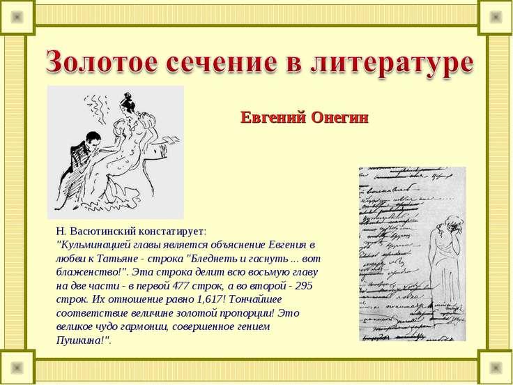 """Н. Васютинский констатирует: """"Кульминацией главы является объяснение Евгения ..."""