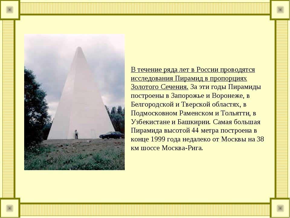 В течение ряда лет в России проводятся исследования Пирамид в пропорциях Золо...