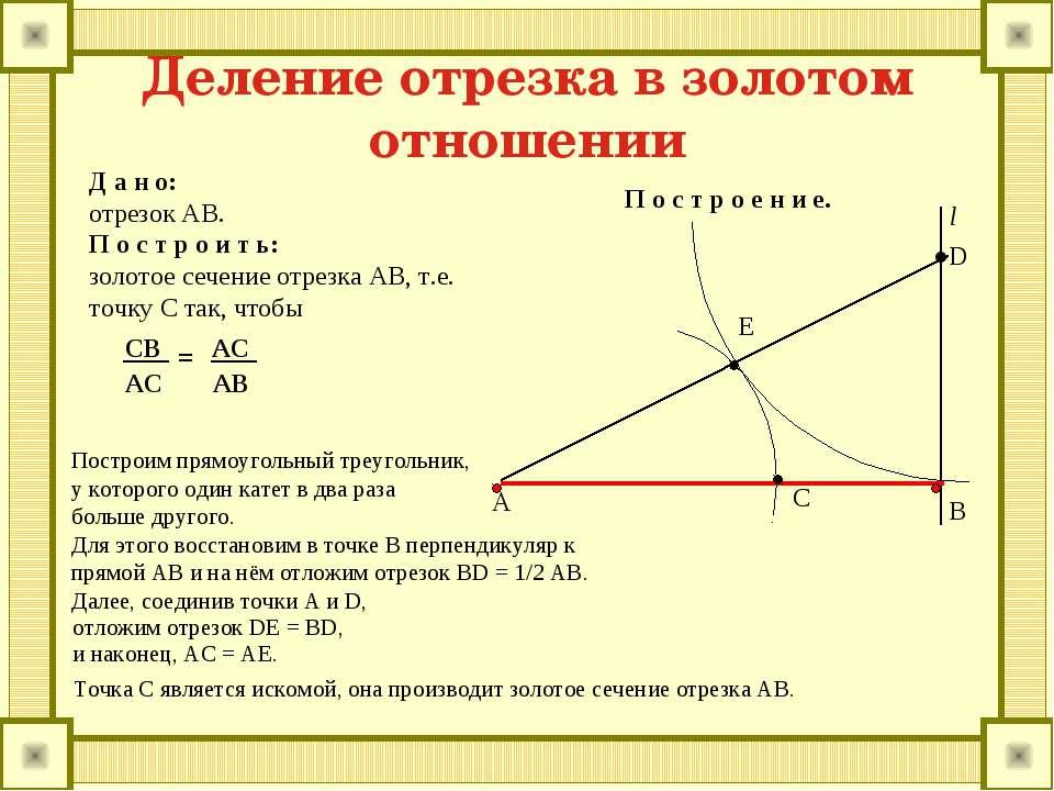 Деление отрезка в золотом отношении Д а н о: отрезок АВ. П о с т р о и т ь: з...