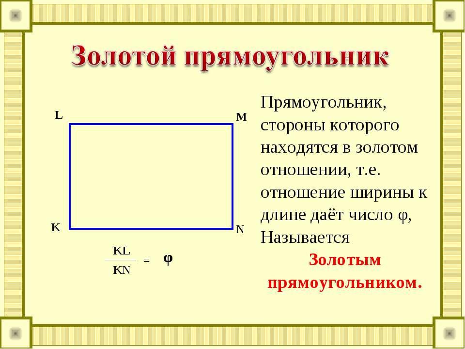 Прямоугольник, стороны которого находятся в золотом отношении, т.е. отношение...