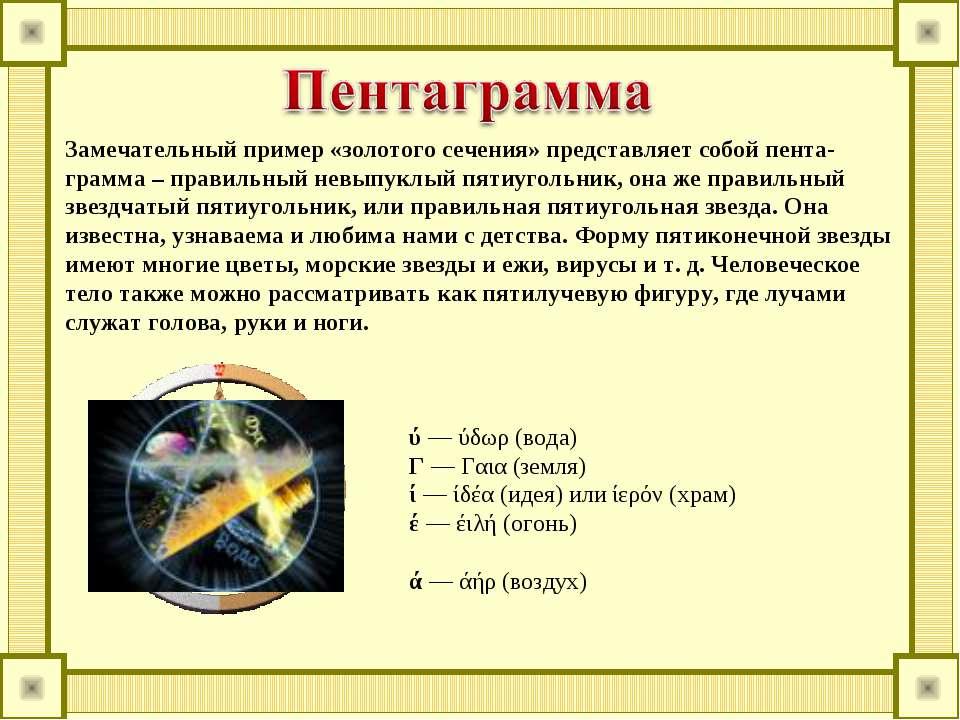 Замечательный пример «золотого сечения» представляет собой пента- грамма – пр...