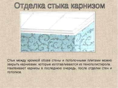Стык между кромкой обоев стены и потолочными плитами можно закрыть карнизами,...