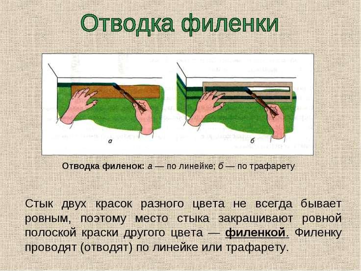 Отводка филенок: а — по линейке; б — по трафарету Стык двух красок разного цв...