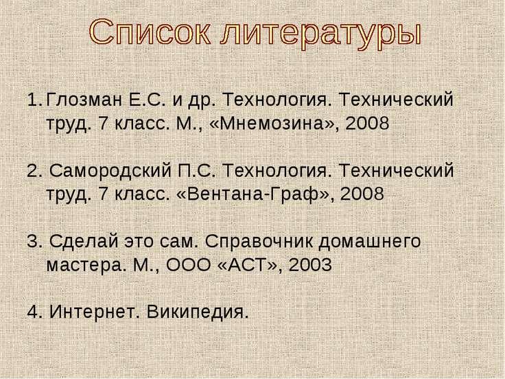 Глозман Е.С. и др. Технология. Технический труд. 7 класс. М., «Мнемозина», 20...