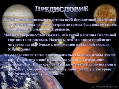 В этой книге нарисована картина всей бесконечной Вселенной от мельчайших част...