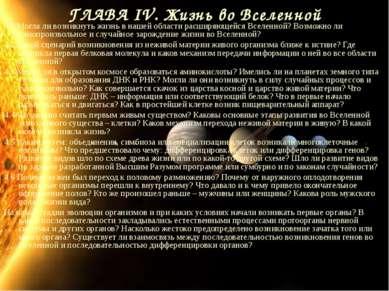 ГЛАВА IV. Жизнь во Вселенной 4.1 Могла ли возникнуть жизнь в нашей области ра...