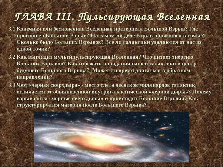 ГЛАВА III. Пульсирующая Вселенная 3.1 Конечная или бесконечная Вселенная прет...
