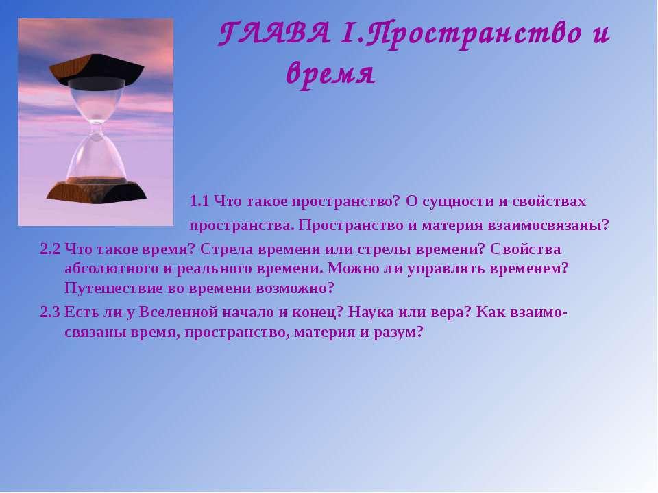 ГЛАВА I.Пространство и время 1.1 Что такое пространство? О сущности и свойств...