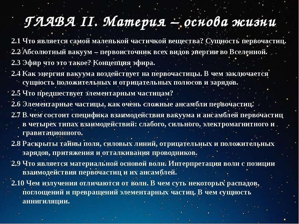 ГЛАВА II. Материя – основа жизни 2.1 Что является самой маленькой частичкой в...