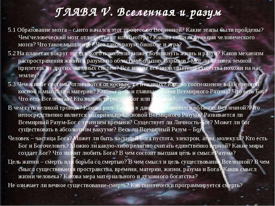 ГЛАВА V. Вселенная и разум 5.1 Образование мозга – с чего начался этот процес...