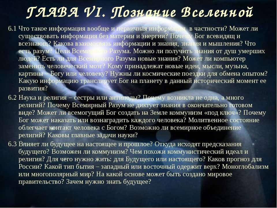 ГЛАВА VI. Познание Вселенной 6.1 Что такое информация вообще и первичная инфо...