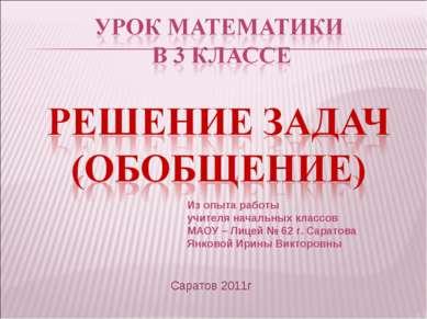 Из опыта работы учителя начальных классов МАОУ – Лицей № 62 г. Саратова Янков...
