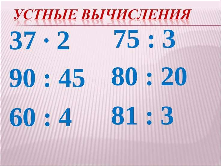 37 · 2 75 : 3 90 : 45 60 : 4 80 : 20 81 : 3