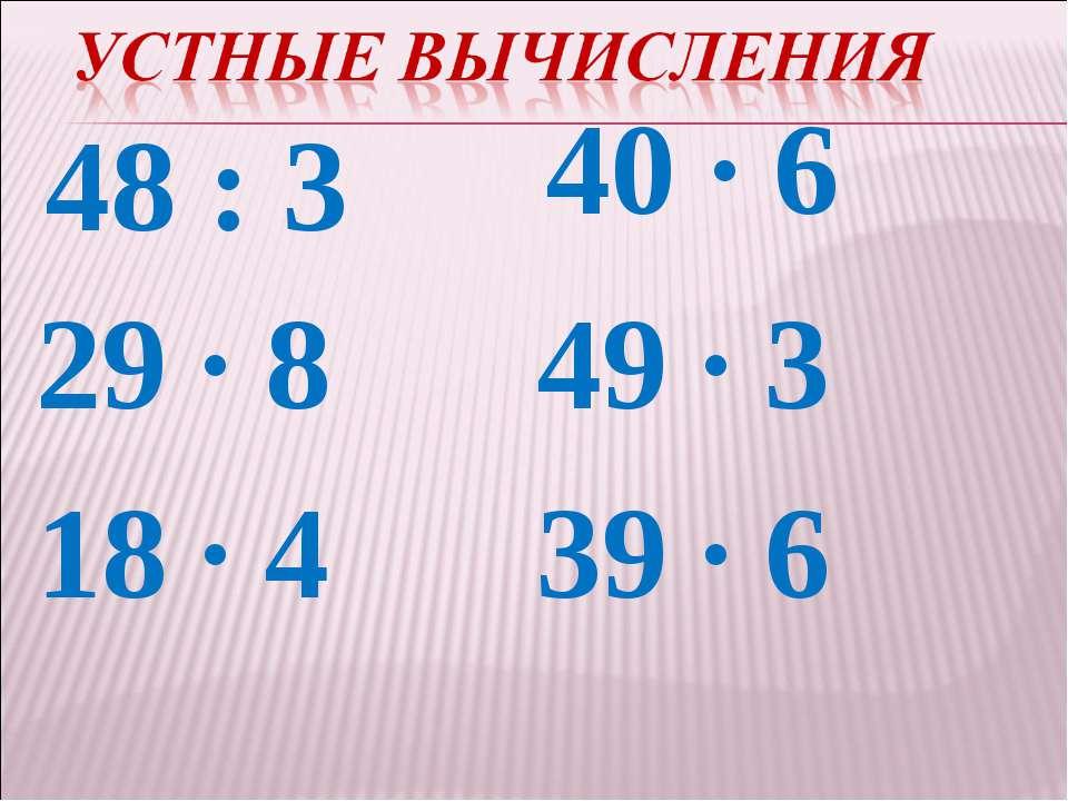 48 : 3 40 · 6 29 · 8 18 · 4 49 · 3 39 · 6