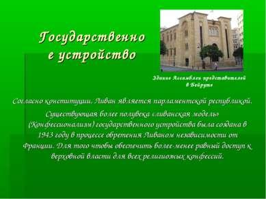 Государственное устройство Согласно конституции, Ливан является парламентской...