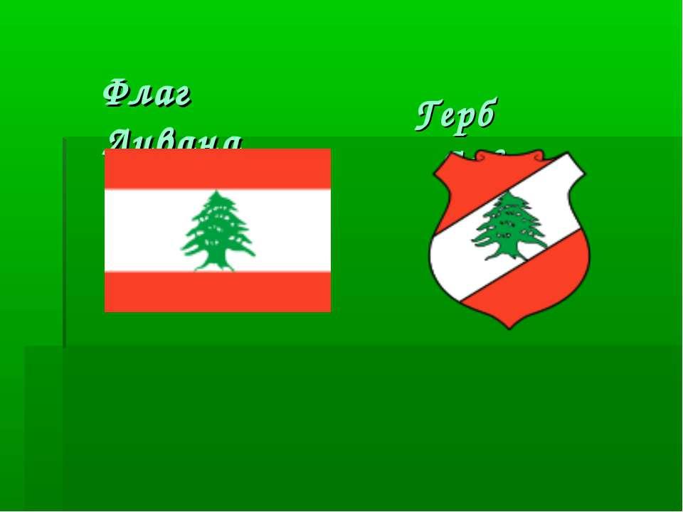 Флаг Ливана Герб Ливана