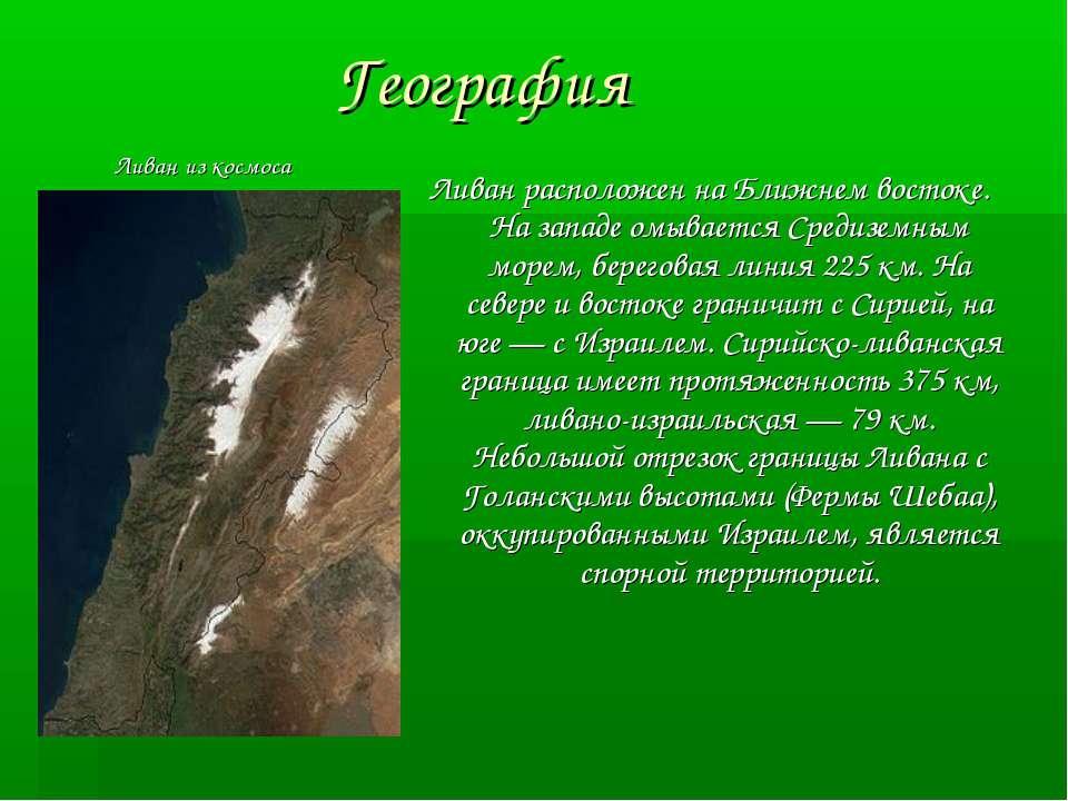 География Ливан из космоса Ливан расположен на Ближнем востоке. На западе омы...