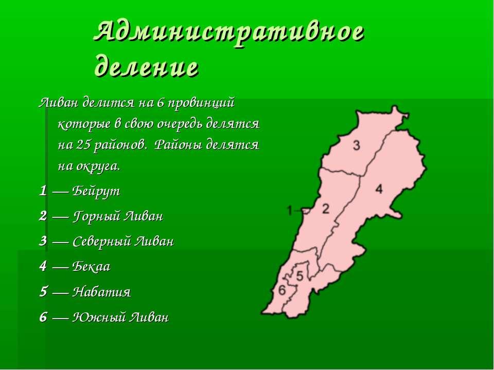 Административное деление Ливан делится на 6 провинций которые в свою очередь ...