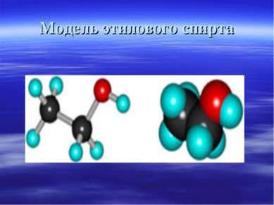 Модель этилового спирта