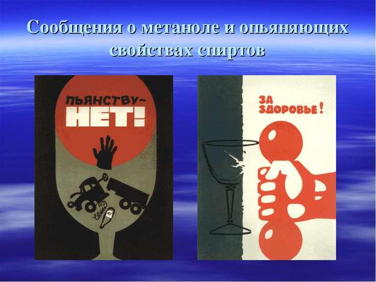 Сообщения о метаноле и опьяняющих свойствах спиртов