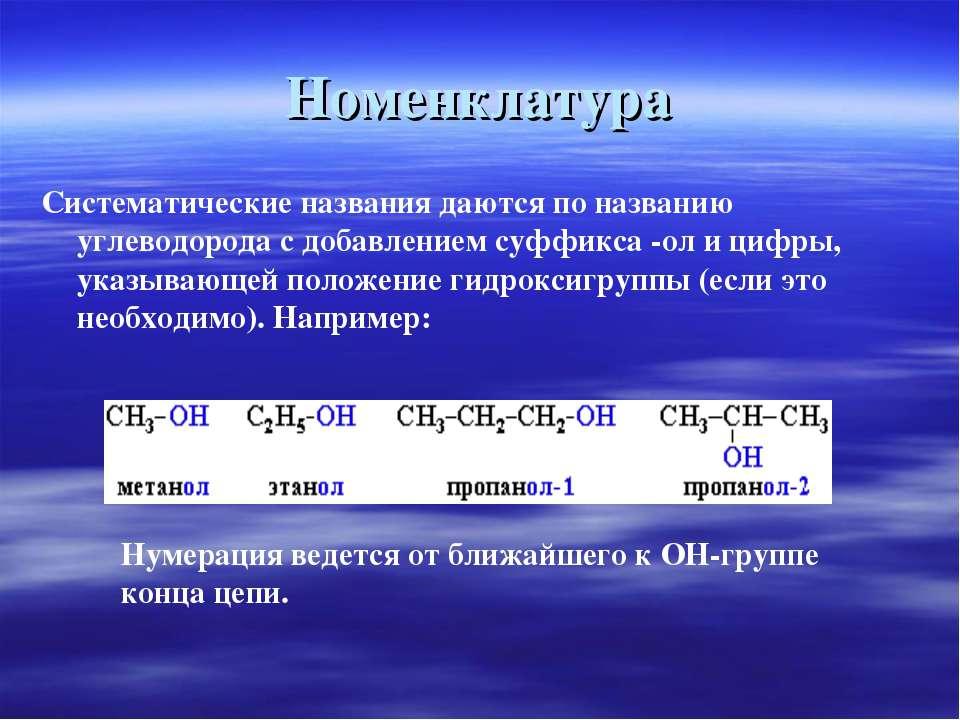 Номенклатура Систематические названия даются по названию углеводорода с добав...
