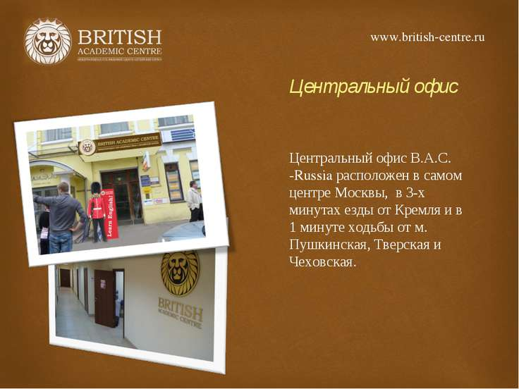 Центральный офис Центральный офис В.А.С. -Russia расположен в самом центре Мо...