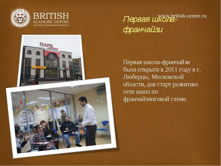 Первая школа-франчайзи Первая школа-франчайзи была открыта в 2011 году в г. Л...