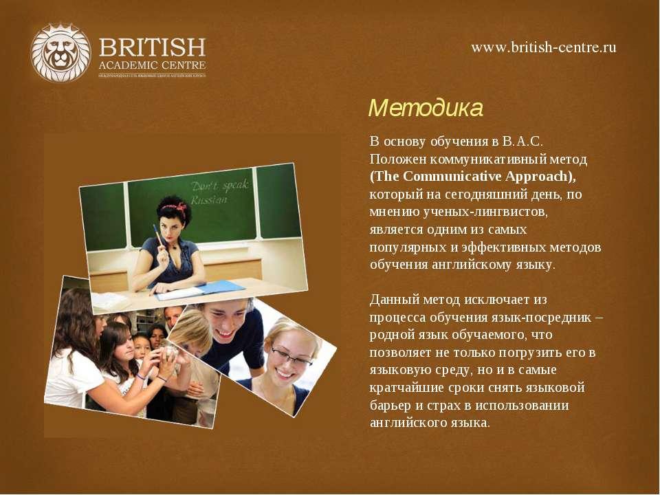 Методика В основу обучения в В.А.С. Положен коммуникативный метод (The Commun...