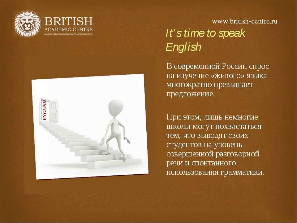 It's time to speak English В современной России спрос на изучение «живого» яз...