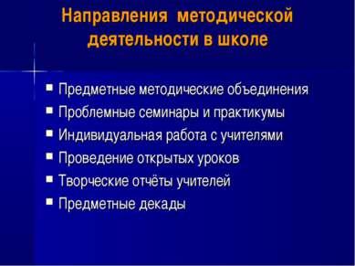 Направления методической деятельности в школе Предметные методические объедин...
