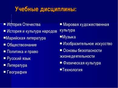 Учебные дисциплины: История Отечества История и культура народов Марийская ли...