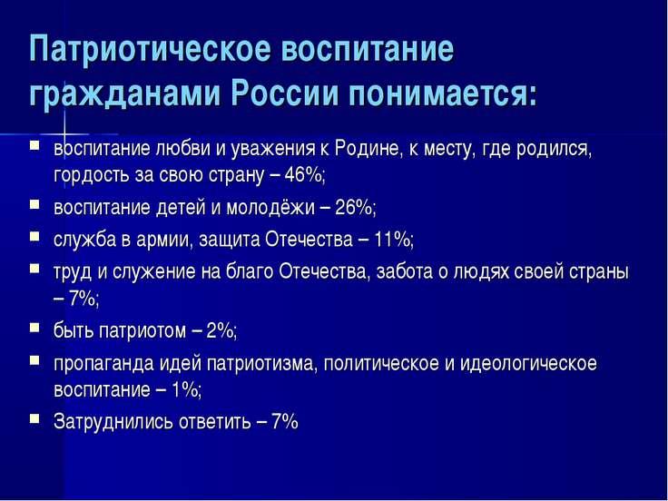 Патриотическое воспитание гражданами России понимается: воспитание любви и ув...
