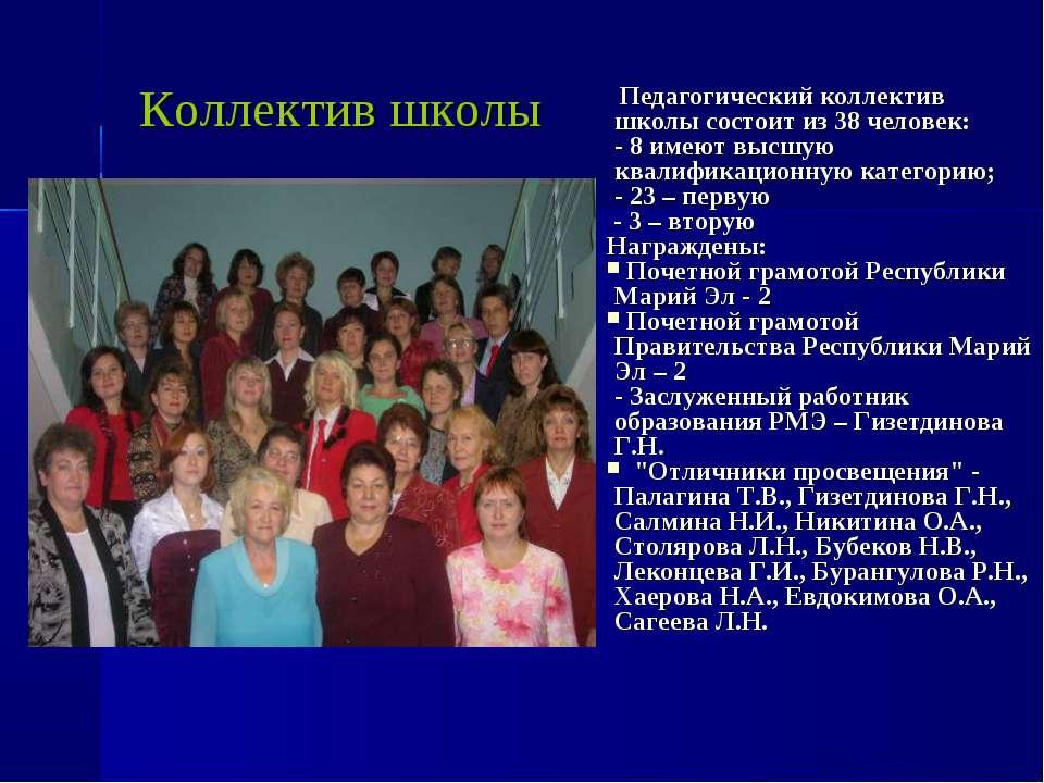 Коллектив школы Педагогический коллектив школы состоит из 38 человек: - 8 име...