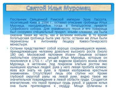 Посланник Священной Римской империи Эрих Лассота, посетивший Киев в 1594 г., ...