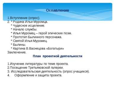 Оглавление Вступление (опрос). 2. * Родина Ильи Муромца. * Чудесное исцеление...