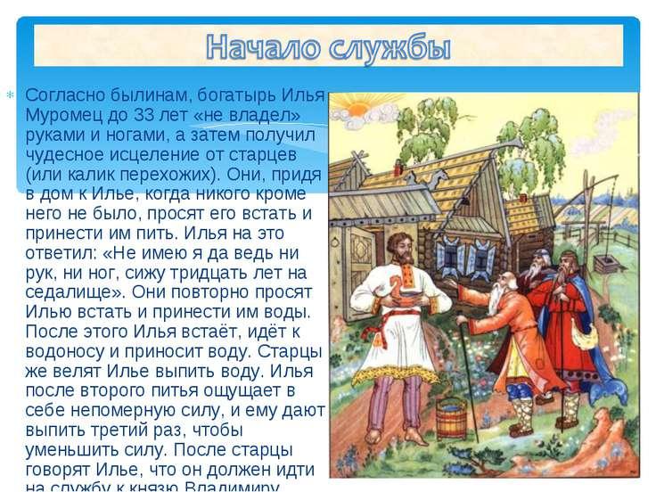 Согласно былинам, богатырь Илья Муромец до 33 лет «не владел» руками и ногами...