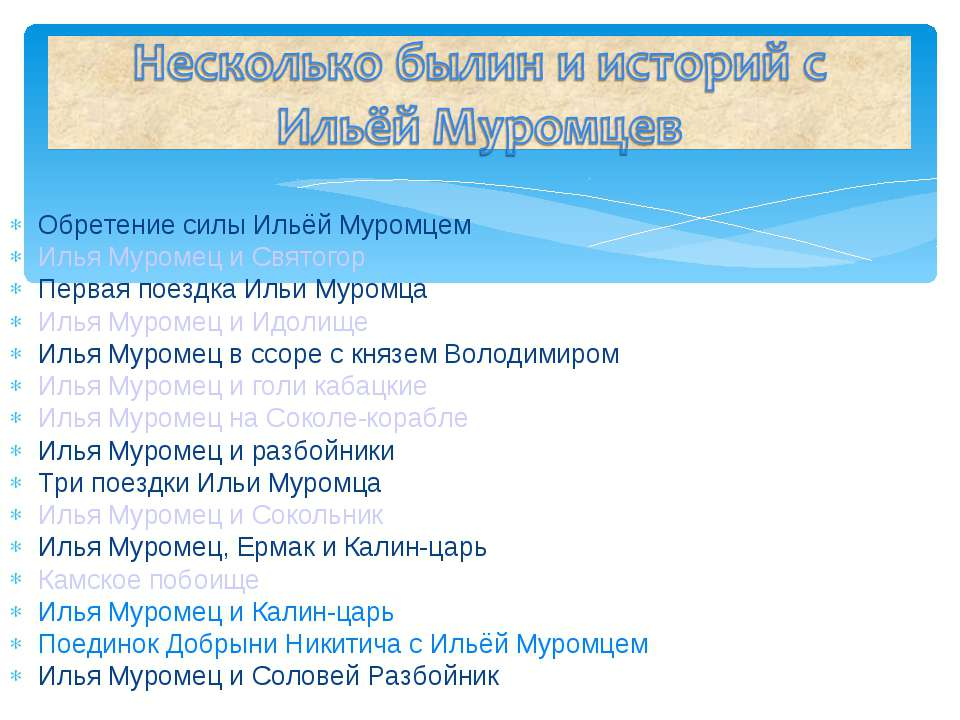 Обретение силы Ильёй Муромцем Илья Муромец и Святогор Первая поездка Ильи Мур...