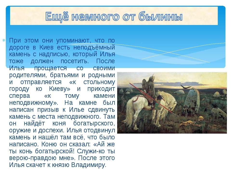 При этом они упоминают, что по дороге в Киев есть неподъёмный камень с надпис...