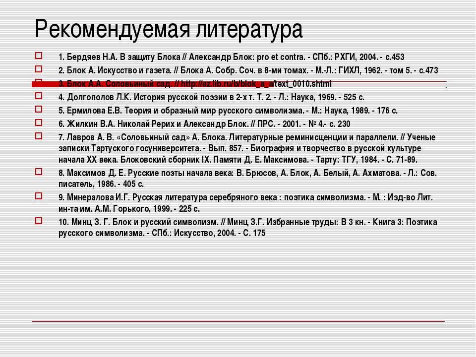 Рекомендуемая литература 1. Бердяев Н.А. В защиту Блока // Александр Блок: pr...
