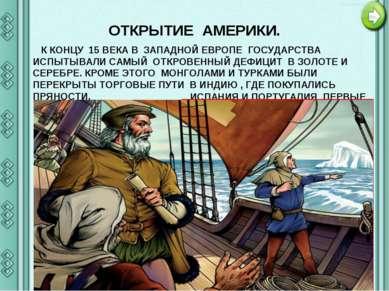 ОТКРЫТИЕ АМЕРИКИ. К КОНЦУ 15 ВЕКА В ЗАПАДНОЙ ЕВРОПЕ ГОСУДАРСТВА ИСПЫТЫВАЛИ СА...