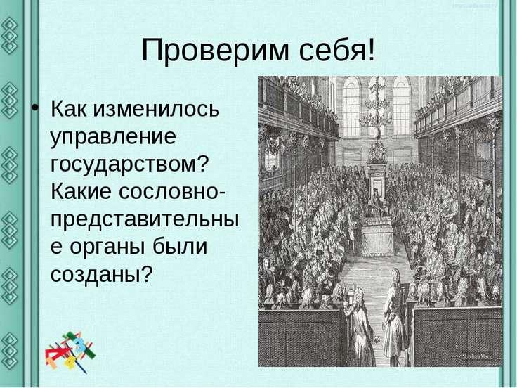 Проверим себя! Как изменилось управление государством? Какие сословно-предста...