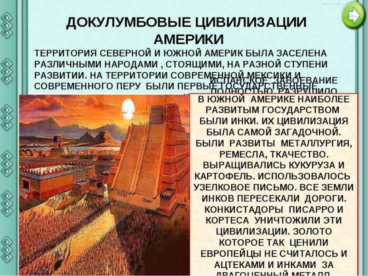 ДОКУЛУМБОВЫЕ ЦИВИЛИЗАЦИИ АМЕРИКИ ТЕРРИТОРИЯ СЕВЕРНОЙ И ЮЖНОЙ АМЕРИК БЫЛА ЗАСЕ...