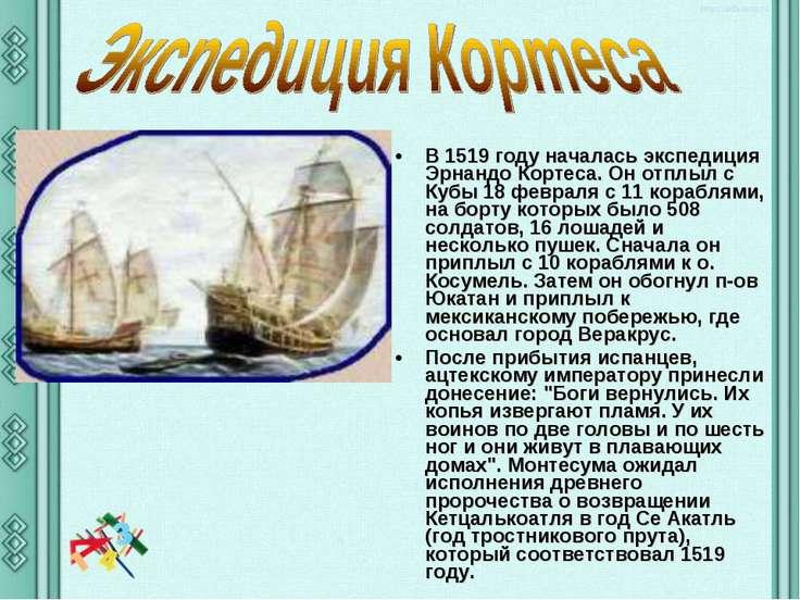 В 1519 году началась экспедиция Эрнандо Кортеса. Он отплыл с Кубы 18 февраля ...
