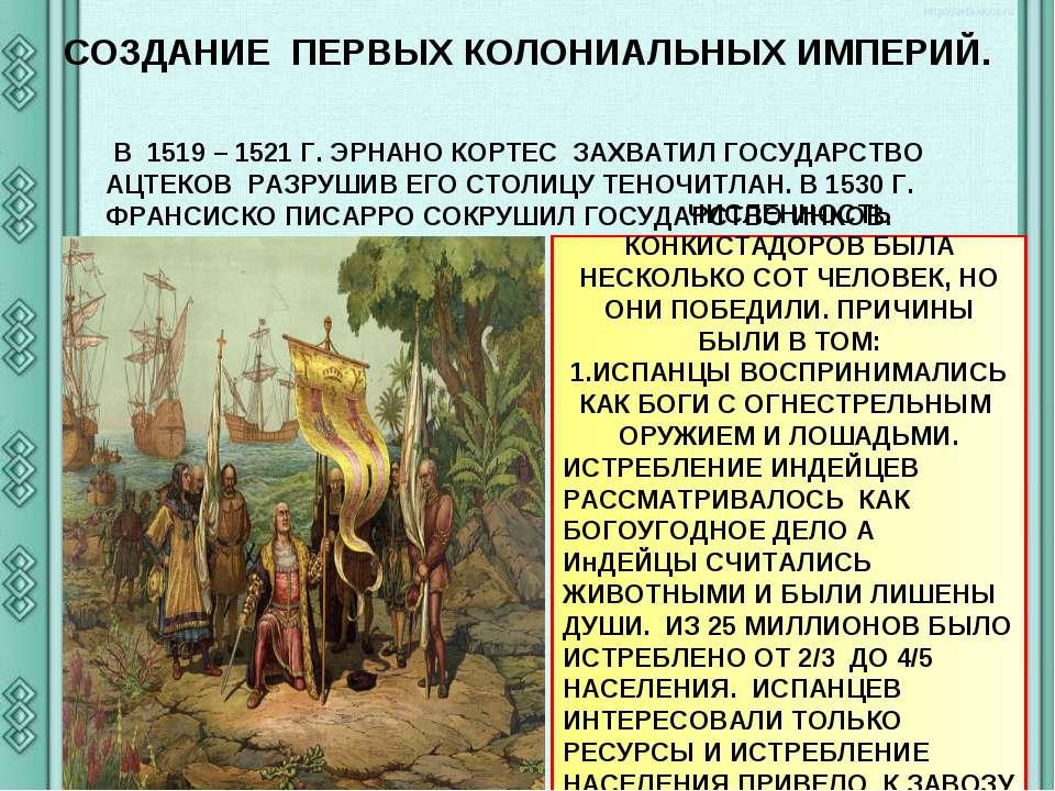 СОЗДАНИЕ ПЕРВЫХ КОЛОНИАЛЬНЫХ ИМПЕРИЙ. В 1519 – 1521 Г. ЭРНАНО КОРТЕС ЗАХВАТИЛ...