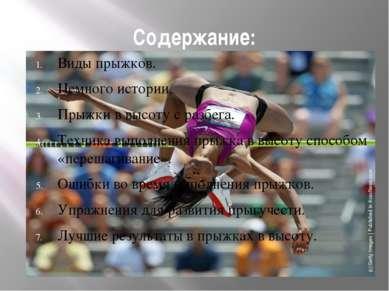 Содержание: Виды прыжков. Немного истории. Прыжки в высоту с разбега. Техника...