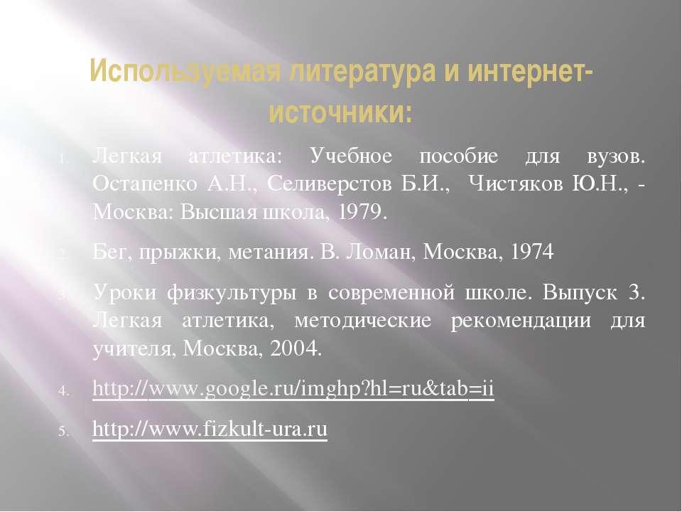 Используемая литература и интернет-источники: Легкая атлетика: Учебное пособи...