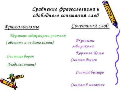 Сравнение фразеологизма и свободного сочетания слов Сочетания слов Вкусными з...